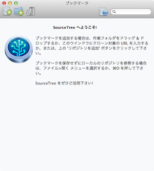 SourceTree起動画面